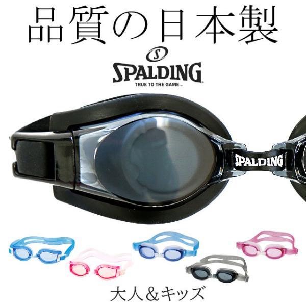 スイムゴーグル単品 水泳 スポルディング 大人用 水中眼鏡 UVカット 曇り止め加工 COM2|glammy-store