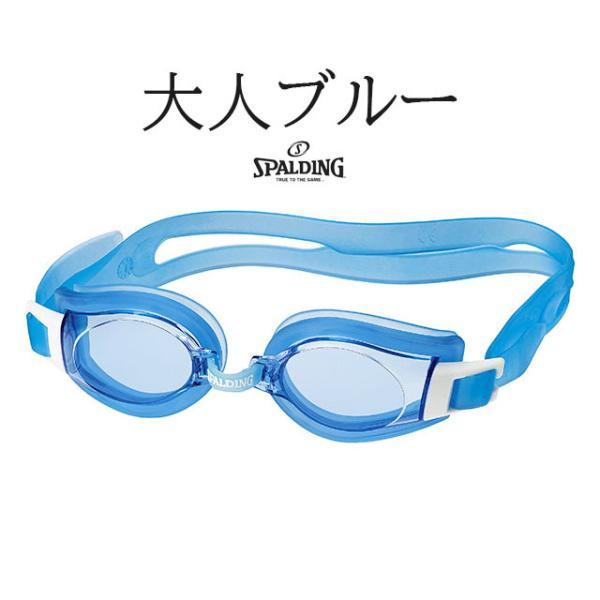 スイムゴーグル単品 水泳 スポルディング 大人用 水中眼鏡 UVカット 曇り止め加工 COM2|glammy-store|03
