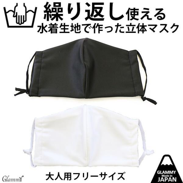 即納 在庫あり 水着生地で作った 日本製 水着素材 洗える立体 マスク 水着マスク 花粉 カット 洗濯可 メール便送料無料|glammyplus