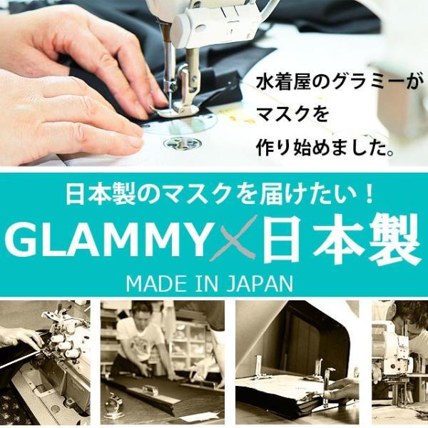 即納 在庫あり 水着生地で作った 日本製 水着素材 洗える立体 マスク 水着マスク 花粉 カット 洗濯可 メール便送料無料|glammyplus|02