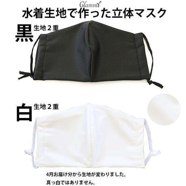 即納 在庫あり 水着生地で作った 日本製 水着素材 洗える立体 マスク 水着マスク 花粉 カット 洗濯可 メール便送料無料|glammyplus|11