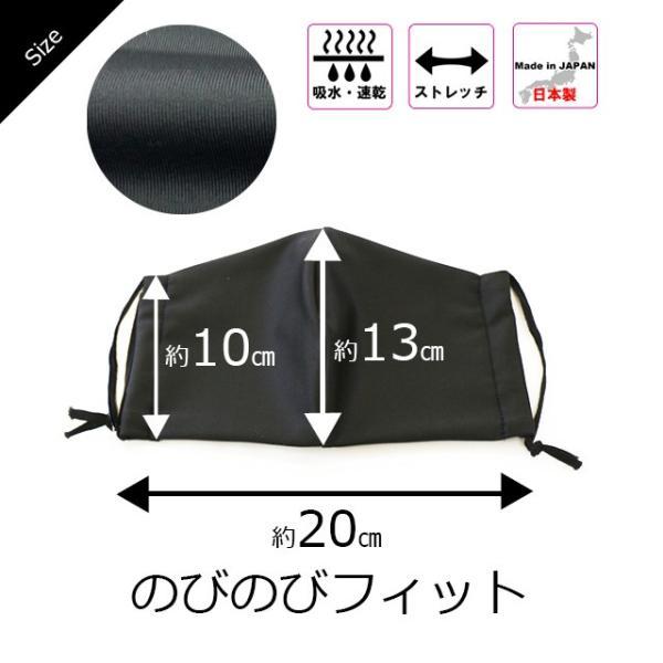 即納 在庫あり 水着生地で作った 日本製 水着素材 洗える立体 マスク 水着マスク 花粉 カット 洗濯可 メール便送料無料|glammyplus|06