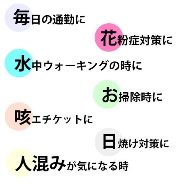 即納 在庫あり 水着生地で作った 日本製 水着素材 洗える立体 マスク 水着マスク 花粉 カット 洗濯可 メール便送料無料|glammyplus|10