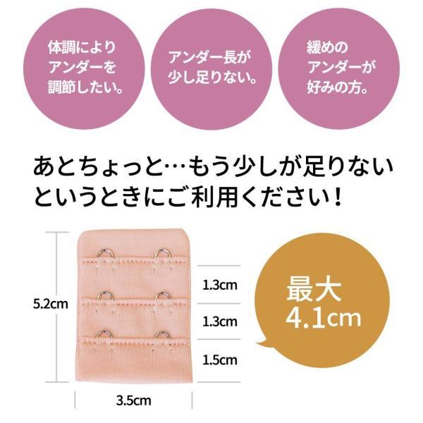 ブラジャー 延長ホック 瞬間美的ブラ用 プラスアップ スレンダー 取り付け無料 ブラジャー アンダー調整|glamore|02