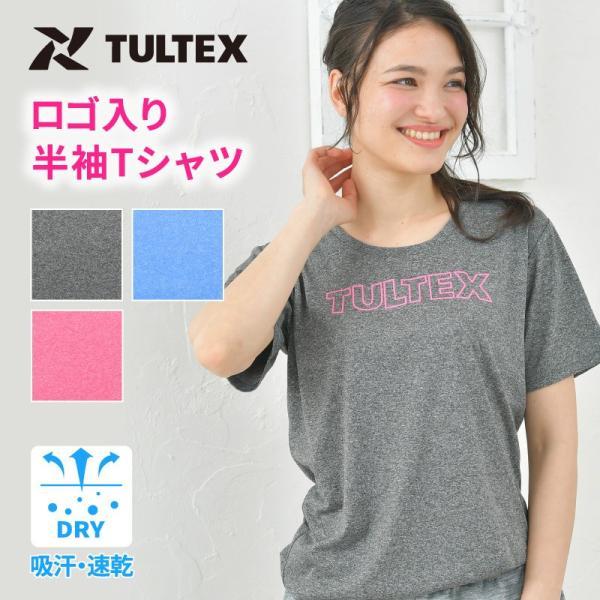 スポーツインナー レディース 速乾 吸汗 UVカット 紫外線カット ヨガ フィットネス / ロゴ入り半袖Tシャツ半袖 TULTEX タルテックス|glamore