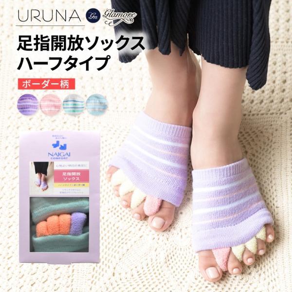 足指 開放 広げる むくみ 解消 ケア フットケア 足の疲れ / 足指開放ソックス ハーフタイプ (ボーダー 柄) URUNA(ウルナ) glamore