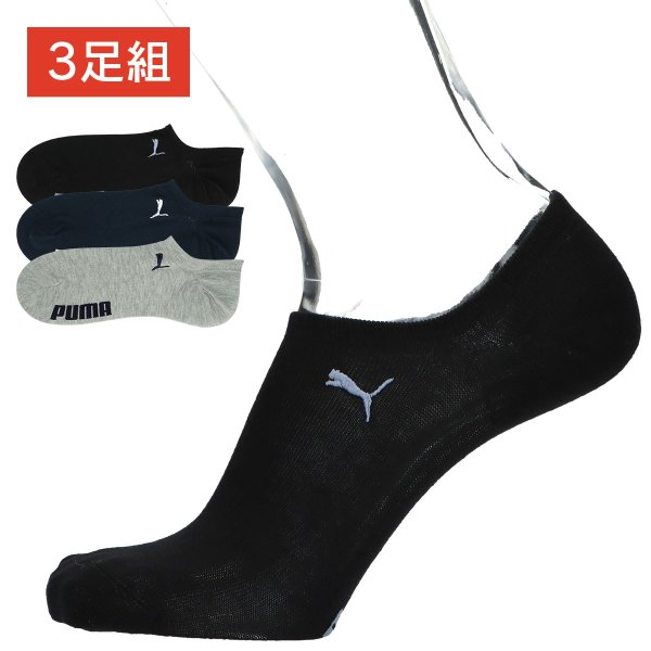 PUMA(プーマ)lifestyle(ライフスタイル)ワン刺繍3足組スニーカー丈ソックスメンズ紳士プレゼント贈答ギフト02822