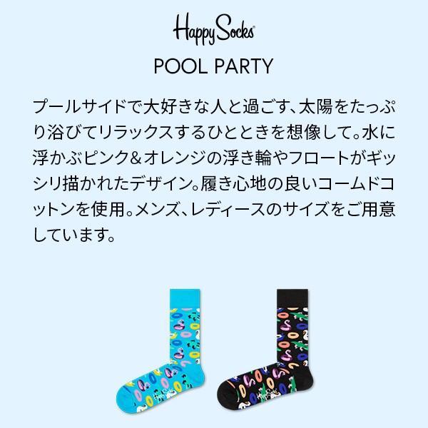 Happy Socks ハッピーソックス POOL PARTY ( プール パーティー ) クルー丈 綿混 ソックス 靴下 ユニセックス メンズ&レディス 1A113025|glanage|03