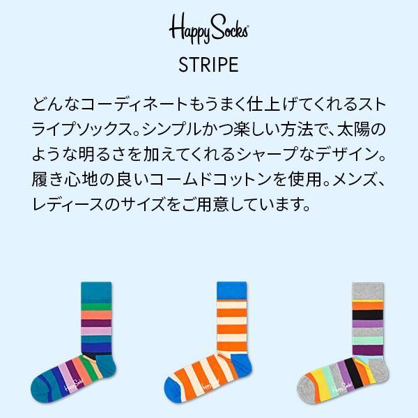 Happy Socks ハッピーソックス STRIPE ( ストライプ ) クルー丈 綿混 ソックス 靴下 ユニセックス メンズ&レディス 1A113030|glanage|03