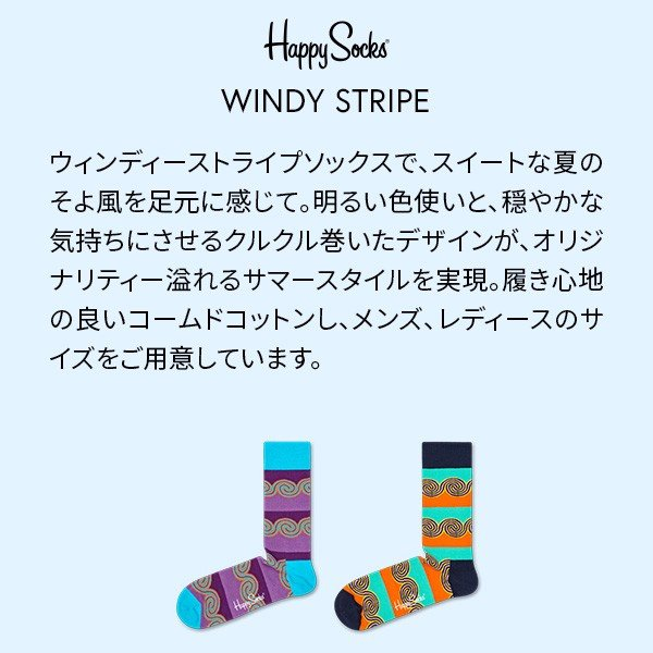 Happy Socks ハッピーソックス WINDY STRIPE ( ウィンディ ストライプ ) クルー丈 綿混 ソックス 靴下 ユニセックス メンズ&レディス 1A113035|glanage|03