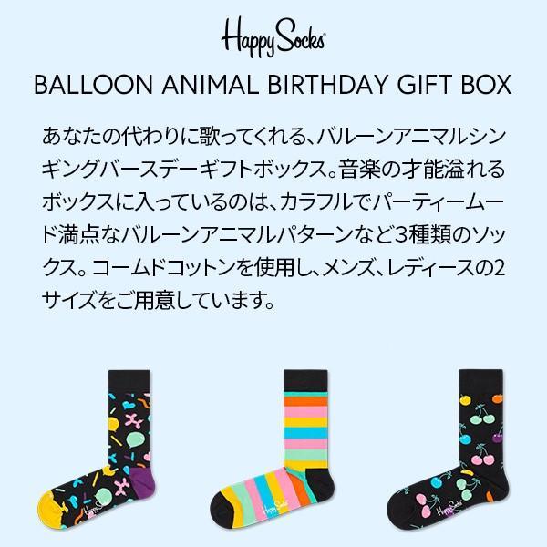 Happy Socks ハッピーソックス Singing Birthday Box BALLOON ANIMAL 音が鳴る!3足組 ギフトセット クルー丈 ソックス 靴下 GIFT BOX ユニセックス 1A143002|glanage|03