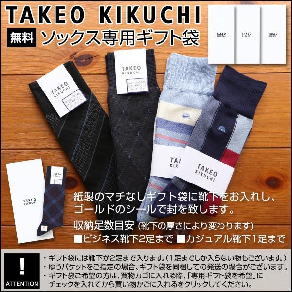 TAKEO KIKUCHI Dress ビジネス ドット柄 クルー丈 ソックス 抗菌防臭加工 メンズ 靴下 2422-079  ポイント10倍|glanage|05