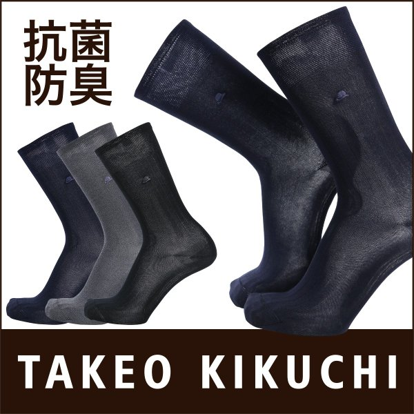 TAKEO KIKUCHI タケオキクチ ビジネス リブ クルー丈 ソックス 抗菌防臭加工 メンズ 靴下 ポイント10倍|glanage