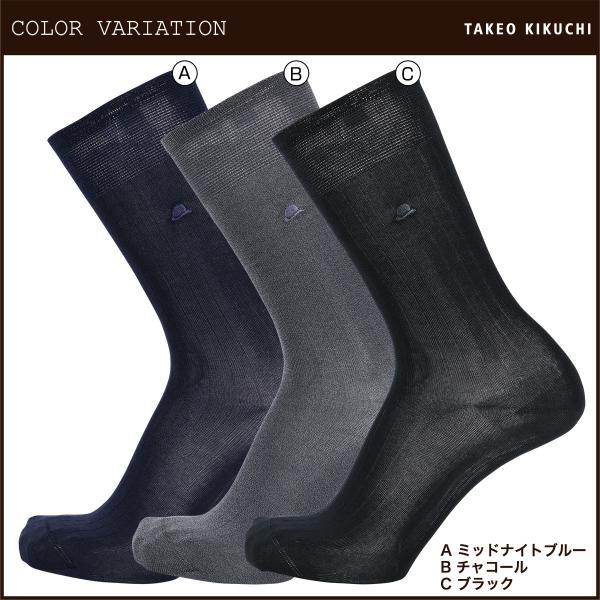 TAKEO KIKUCHI タケオキクチ ビジネス リブ クルー丈 ソックス 抗菌防臭加工 メンズ 靴下 ポイント10倍|glanage|02