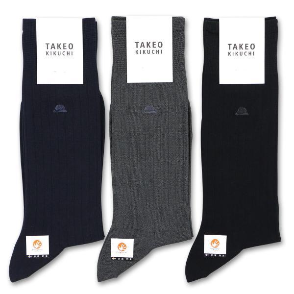 TAKEO KIKUCHI タケオキクチ ビジネス リブ クルー丈 ソックス 抗菌防臭加工 メンズ 靴下 ポイント10倍|glanage|05