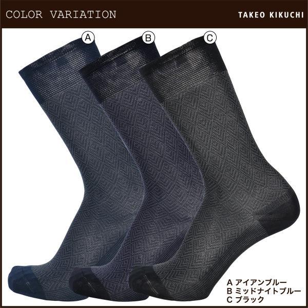 TAKEO KIKUCHI タケオキクチ ビジネス ダイヤ柄 クルー丈 ソックス 綿混 抗菌防臭加工 メンズ 靴下 ポイント10倍|glanage|02