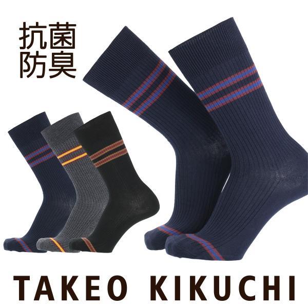 TAKEO KIKUCHI タケオキクチ ボーダー柄 クルー丈 ソックス 抗菌防臭加工 メンズ 靴下 ポイント10倍|glanage