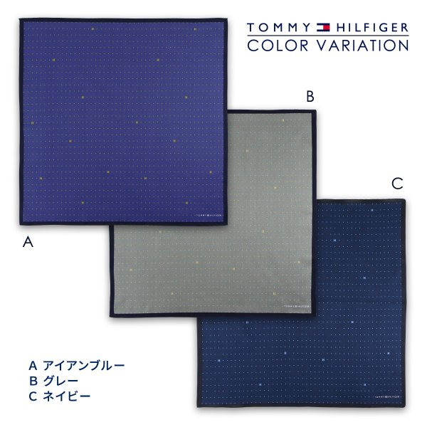TOMMY HILFIGER トミーヒルフィガー ブランド ピンドット柄 綿100% ハンカチ 2582-103 ポイント10倍 ブランドギフト包装無料|glanage|02