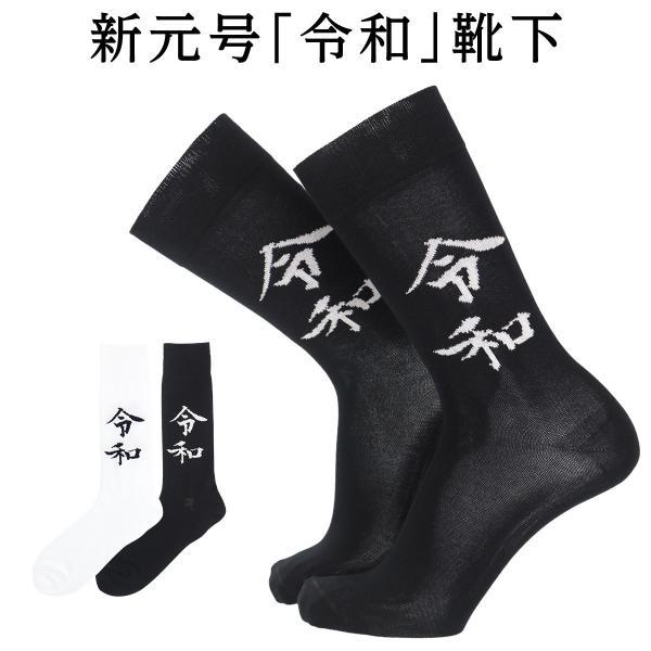 新元号 令和(れいわ)記念 靴下 メンズ・レディース 綿混 クルー丈ソックス 日本製 ナイガイ concept (コンセプト) ポイント10倍 glanage