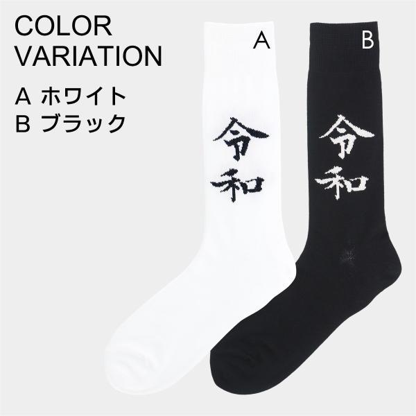 新元号 令和(れいわ)記念 靴下 メンズ・レディース 綿混 クルー丈ソックス 日本製 ナイガイ concept (コンセプト) ポイント10倍 glanage 02
