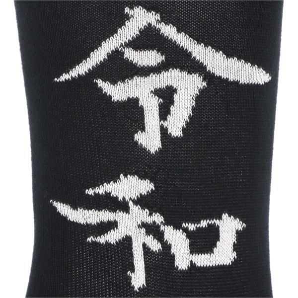 新元号 令和(れいわ)記念 靴下 メンズ・レディース 綿混 クルー丈ソックス 日本製 ナイガイ concept (コンセプト) ポイント10倍 glanage 04