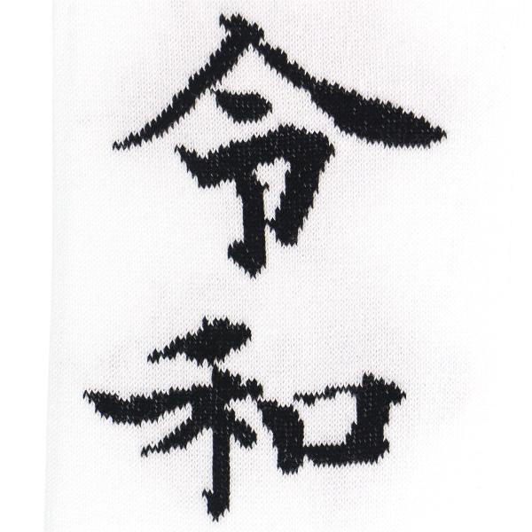新元号 令和(れいわ)記念 靴下 メンズ・レディース 綿混 クルー丈ソックス 日本製 ナイガイ concept (コンセプト) ポイント10倍 glanage 05