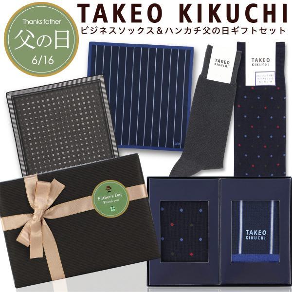 TAKEO KIKUCHI タケオ キクチ ビジネスソックス&ハンカチ ギフトセット 送料無料 父の日用ラッピング済 glanage