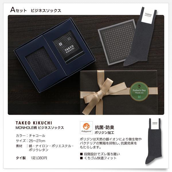TAKEO KIKUCHI タケオ キクチ ビジネスソックス&ハンカチ ギフトセット 送料無料 父の日用ラッピング済 glanage 02