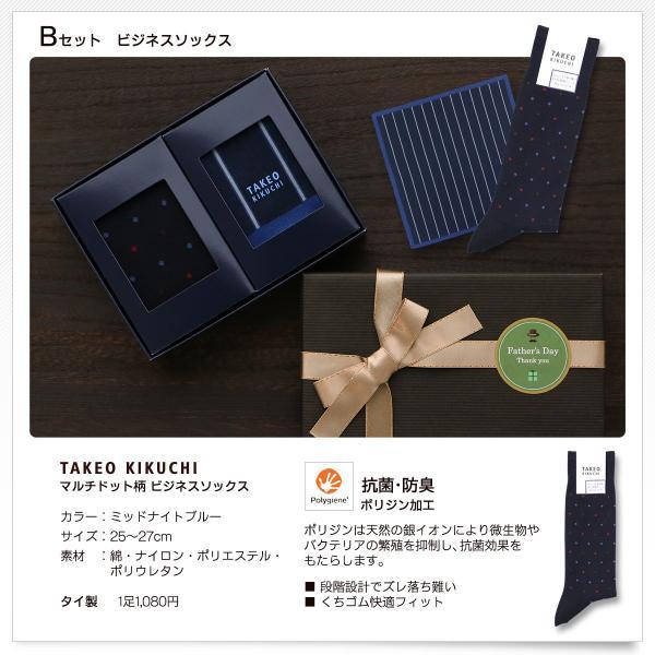 TAKEO KIKUCHI タケオ キクチ ビジネスソックス&ハンカチ ギフトセット 送料無料 父の日用ラッピング済 glanage 04