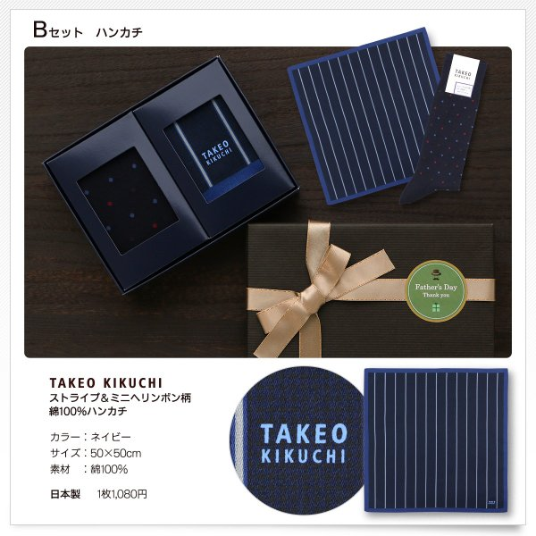 TAKEO KIKUCHI タケオ キクチ ビジネスソックス&ハンカチ ギフトセット 送料無料 父の日用ラッピング済 glanage 06