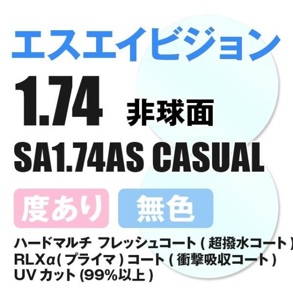 (メガネ レンズ交換)非球面1.74 度付きレンズ SAビジョン(エスエイビジョン) SA1.74ASカジュアル 度付きメガネ フレーム 度付メガネ glass-expert