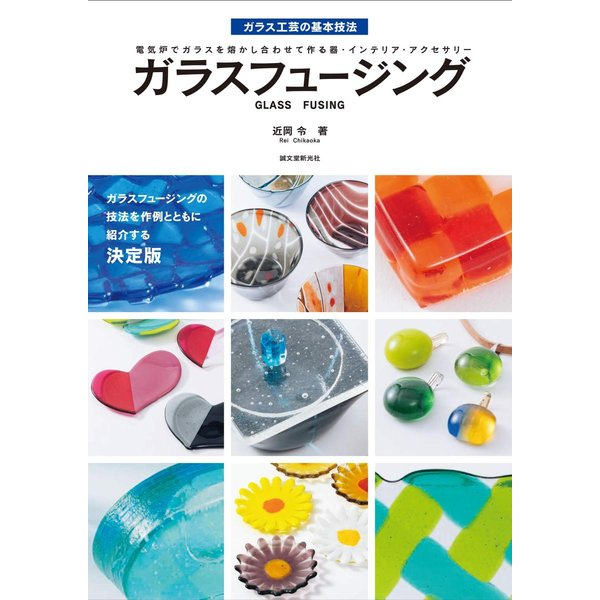 SB-GFUSING : 日本語書籍 ガラスフュージング 電気炉を使ってガラスフュージング 176頁 近岡令著