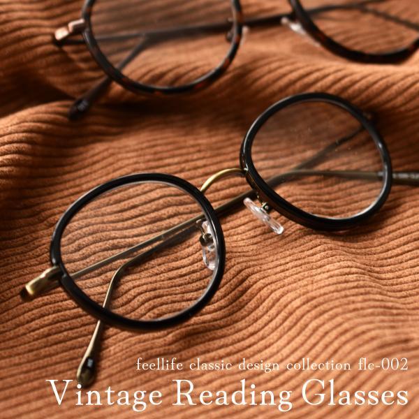 老眼鏡 レディース おしゃれ 女性用 リーディンググラス メンズ 男性用 ボストン ラウンド べっこう柄 黒 FLC-002|glass-garden