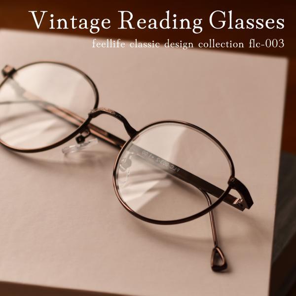 老眼鏡 おしゃれ レディース ラウンド 丸メガネ 女性用 リーディンググラス メタル ヴィンテージ クラシック +1.0から ゴールド シルバー FLC-003 glass-garden