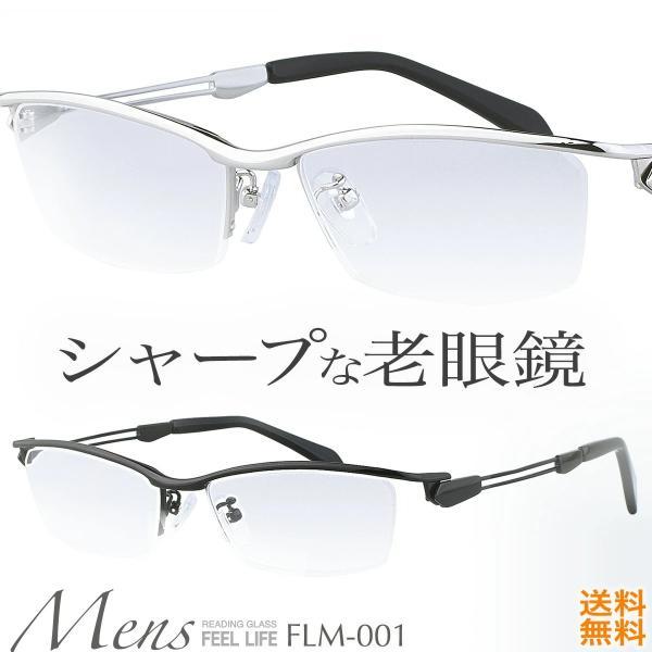 老眼鏡 おしゃれ 男性用 リーディンググラス シニアグラス メンズ かっこいい シルバー ブラック FEEL LIFE FLM-001 glass-garden