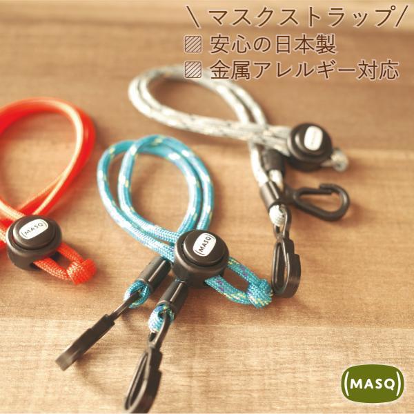 マスク用ストラップ マスクバンド おしゃれ 耳ガード イヤーガード 耳が痛くなりにくい 送料無料 マスク バンド MASQ  MQ-FI01 glass-garden