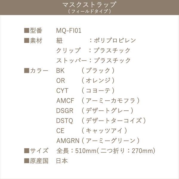 マスク用ストラップ マスクバンド おしゃれ 耳ガード イヤーガード 耳が痛くなりにくい 送料無料 マスク バンド MASQ  MQ-FI01 glass-garden 09