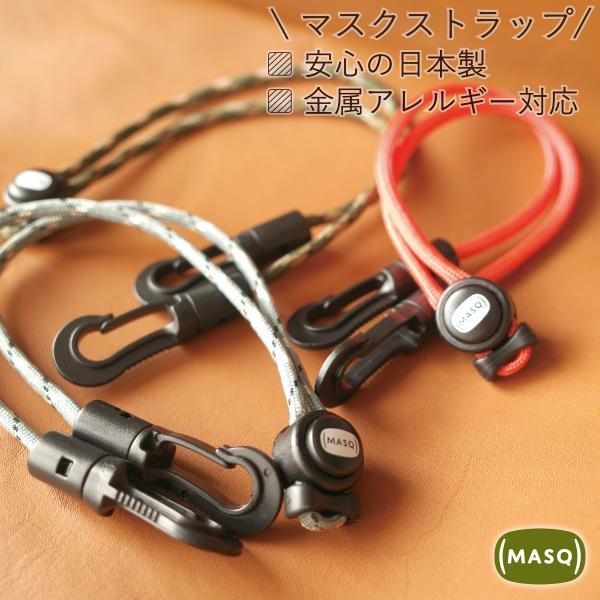 マスク用ストラップ マスクバンド おしゃれ 耳ガード イヤーガード 耳が痛くなりにくい 送料無料 マスク バンド MASQ  MQ-FI02|glass-garden