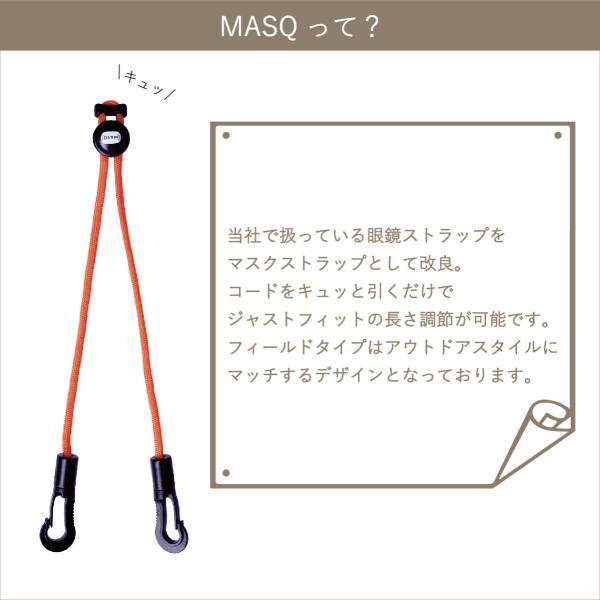マスク用ストラップ マスクバンド おしゃれ 耳ガード イヤーガード 耳が痛くなりにくい 送料無料 マスク バンド MASQ  MQ-FI02|glass-garden|02