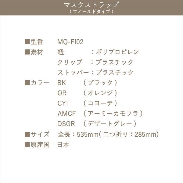 マスク用ストラップ マスクバンド おしゃれ 耳ガード イヤーガード 耳が痛くなりにくい 送料無料 マスク バンド MASQ  MQ-FI02|glass-garden|06