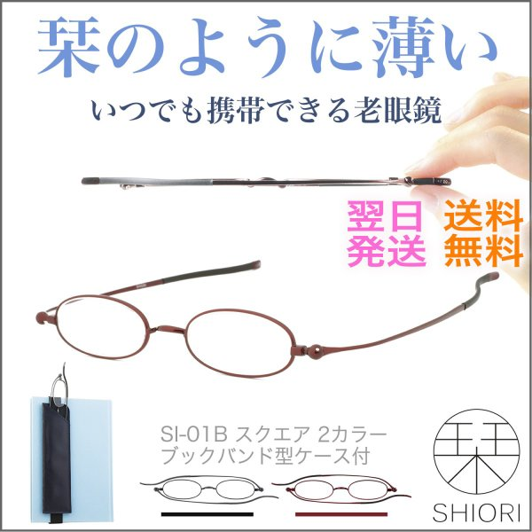 老眼鏡 スリム 薄い 薄型 リーディンググラス レディース しおり 男性 おしゃれ 栞 ブックバンド型ケース付 オーバル SI-01B glass-garden