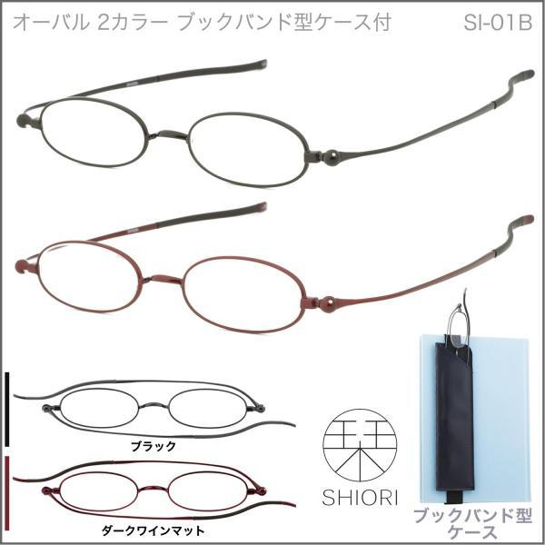 老眼鏡 スリム 薄い 薄型 リーディンググラス レディース しおり 男性 おしゃれ 栞 ブックバンド型ケース付 オーバル SI-01B glass-garden 03