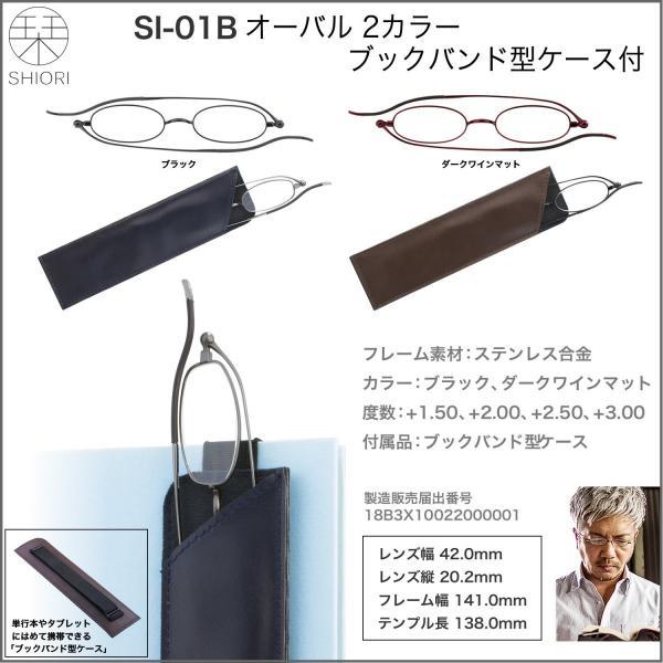 老眼鏡 スリム 薄い 薄型 リーディンググラス レディース しおり 男性 おしゃれ 栞 ブックバンド型ケース付 オーバル SI-01B glass-garden 05