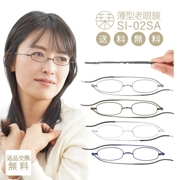 老眼鏡 しおり 女性用 おしゃれ レディース 折りたたみ 薄型 男性用 メンズ スリム 栞 シニアグラス SHIORI スクエア SI-02SA|glass-garden