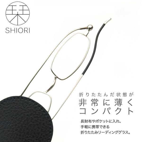 老眼鏡 しおり 女性用 おしゃれ レディース 折りたたみ 薄型 男性用 メンズ スリム 栞 シニアグラス SHIORI スクエア SI-02SA|glass-garden|05