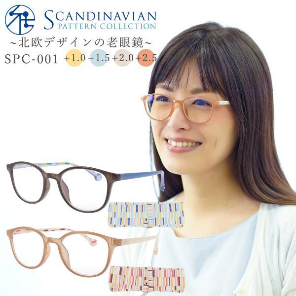 老眼鏡 おしゃれ レディース ボストン 女性 リーディンググラス シニアグラス 1.0より ブラウン ベージュ 黒 ブルー 北欧 SPC-001|glass-garden