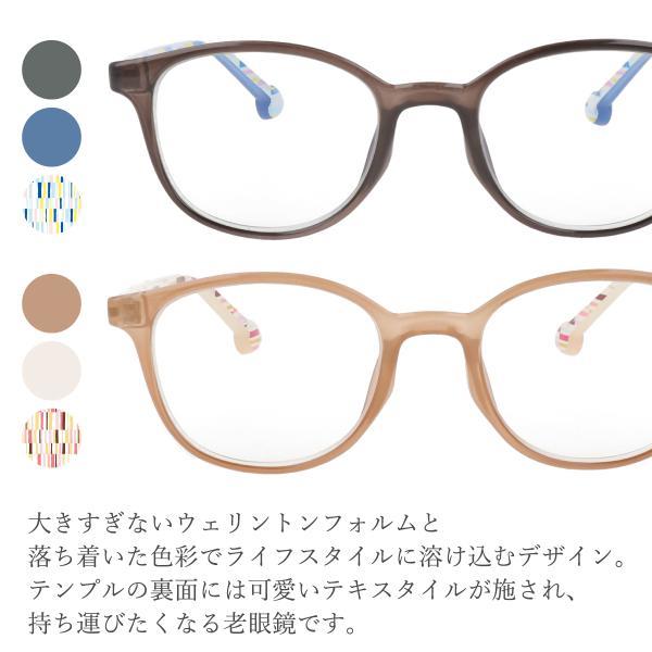 老眼鏡 おしゃれ レディース ボストン 女性 リーディンググラス シニアグラス 1.0より ブラウン ベージュ 黒 ブルー 北欧 SPC-001|glass-garden|03