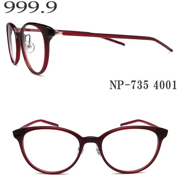 フォーナインズ 999.9 メガネ NP-735 4001 眼鏡 伊達メガネ 度付き ワイン プラスティック レディース 女性 four nines メガネ