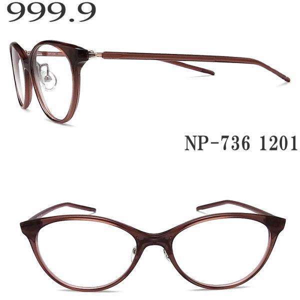 フォーナインズ 999.9 メガネ NP-736 1201 眼鏡 伊達メガネ 度付き ブラウン プラスティック レディース 女性 four nines メガネ