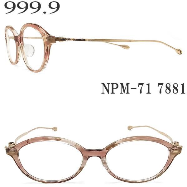 フォーナインズ 999.9 メガネ NPM-71 7881 眼鏡 伊達メガネ 度付き パープル レディース  four nines メガネ